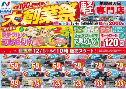 全国100店舗突破!!大創業祭☆開催中!!