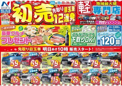 ☆全国100店舗突破!!大創業祭SALE開催☆