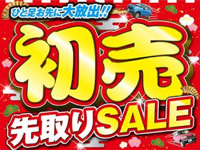 ☆★初売り先取りセール★☆