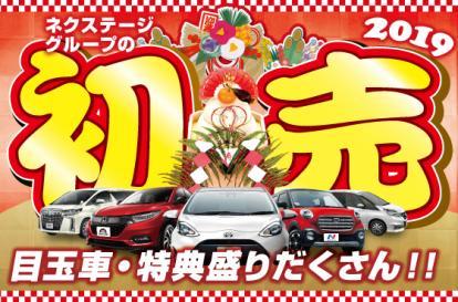 2019年 年初め!!初売りセール 開催♪