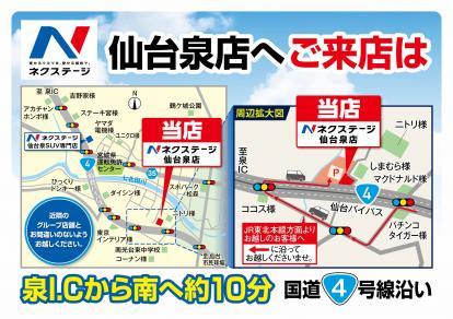 ネクステージ仙台泉店へのご来店はこちらをご確認くださいませ♪