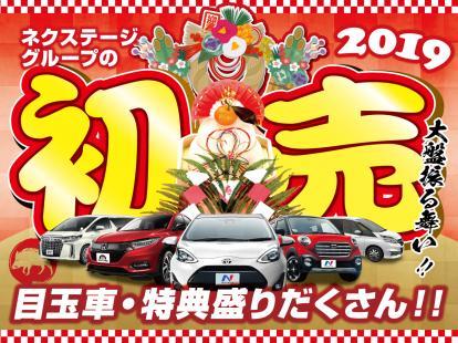 2019年新年【ネクステージ初売りセール】開催!!