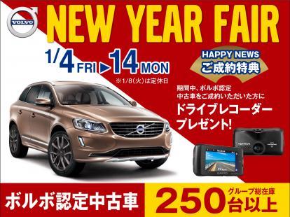 ボルボ・カー富山の初売りフェアは1月4日10:00スタート!総在庫250台で平成最後の大勝負!