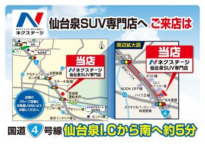 仙台泉SUV・スバル専門店へご来店はこちらをご確認くださいませ♪