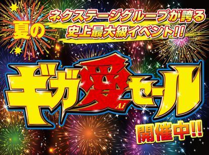 8月末日まで、夏のギガ愛セール開催中!!