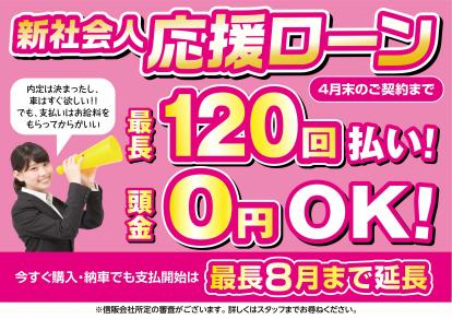 ☆★新社会人応援ローンご準備してます!!★☆