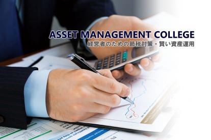 ASSET Management College ~経営者のための節税対策・賢い資産運用~
