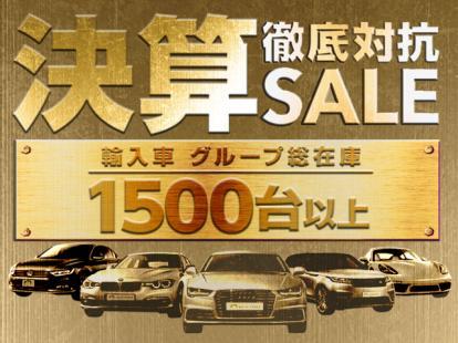 ★☆決算徹底対抗SALE☆★総在庫1500台!