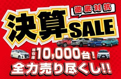 決算徹底対抗SALE!~総在庫10,000台売り尽くし!~