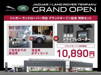 ジャガー・ランドローバー天白グランドオープン記念!!10,890(テンパク)特別セット!