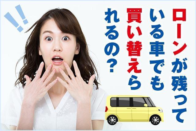 ローンの残金が残っている車を買い替える時の方法とは?必要な手続きをご紹介