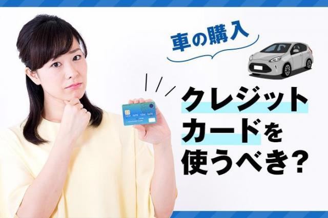 車を購入する時のクレジットカードを使うべき?メリット、デメリットを紹介します