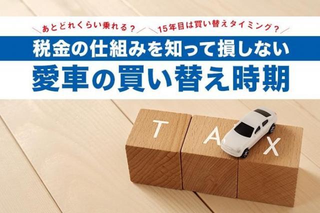 13年を超えると自動車税は高くなるの?税金の目安や乗り換えのタイミング