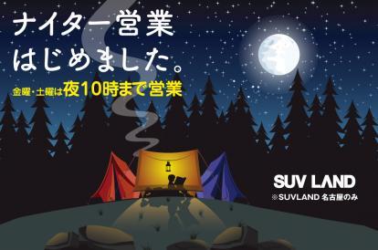 SUVLAND名古屋 9/2金曜日よりナイター営業