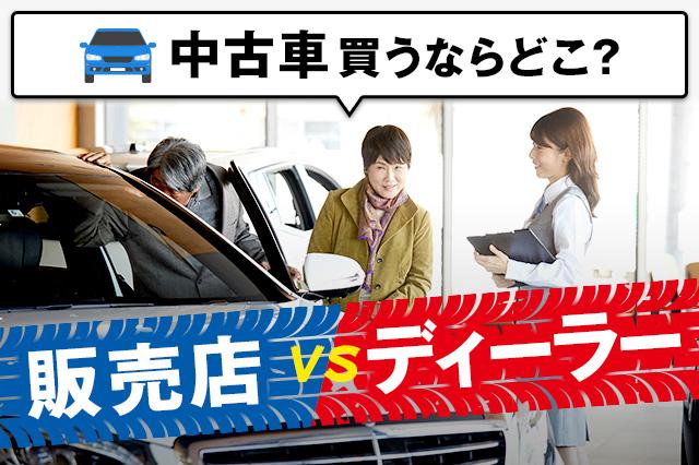車を買うならどこ?中古車販売店 vs ディーラー系販売店を比較してみた