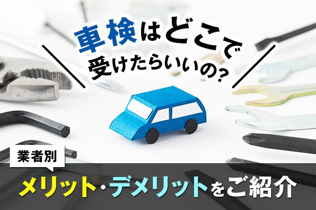 車検はどこで受けるのがおすすめ?それぞれの業者のメリットとデメリットを紹介!