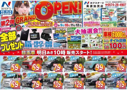ネクステージ美濃加茂 リニューアルGRAND OPEN!!!