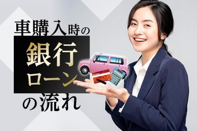 【自動車ローン】車を購入するときの銀行ローンの流れ、手続きについて