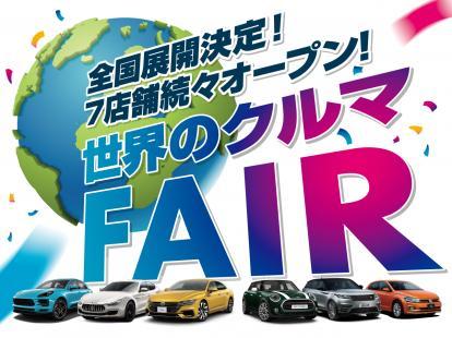 世界の車FAIR開催中です!!