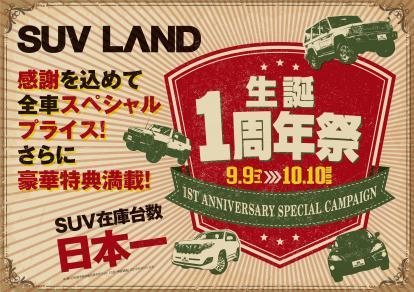 SUVLAND全店にて生誕1周年祭開催!