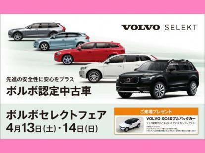4月13日(土)・14日(日)はVOLVO SELEKTフェアを開催!