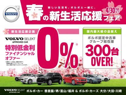 【春の新生活応援フェア】期間中は金利0%キャンペーンを実施!