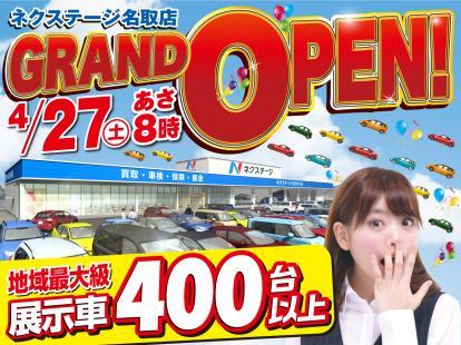 宮城県下最大となる「ネクステージ名取店」グランドオープン!