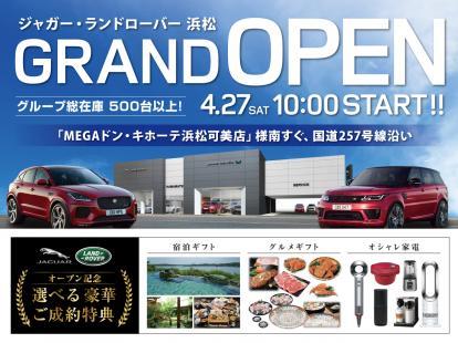2019年4月27日(土)浜松市南区にオープン!
