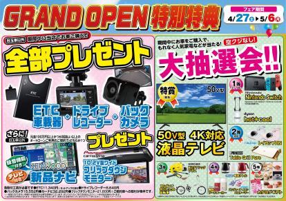 4/27朝8時遂に、グランドオープン!!