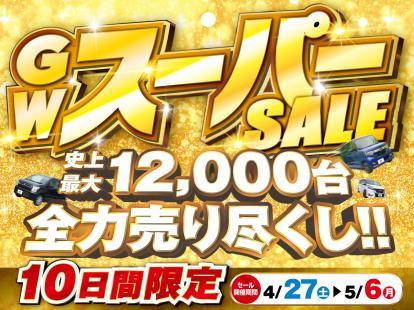 来ました10連休の衝撃キャンペーン『ゴールデンウイークスーパーSALE』開催中!!