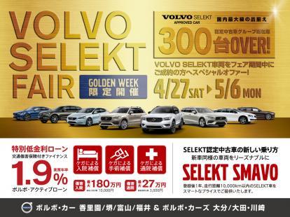 大型連休中【4/27(土)~5/6(月祝)】はVOLVO SELEKTフェアを開催♪