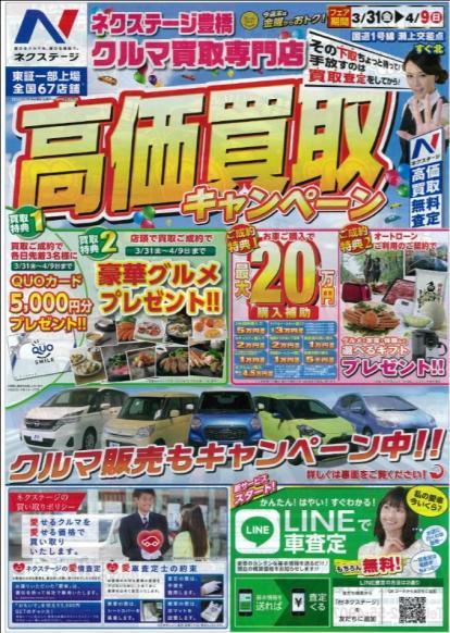 3月31日~4月9日は高価買取・販売キャンペーン!!