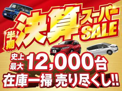 ☆史上最大12,000台在庫一掃売り尽くし!!半期決算スーパーSALE!!☆