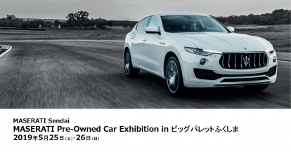 MASERATI Pre-Owned Car Exhibition inビッグパレットふくしま