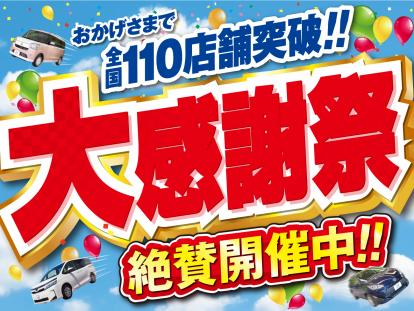 110店舗突破!! 大感謝祭!!