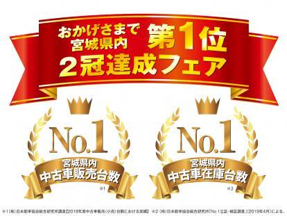 ☆★☆★宮城県内 中古車販売台数&在庫台数第1位♪ 2冠達成フェア★☆★☆