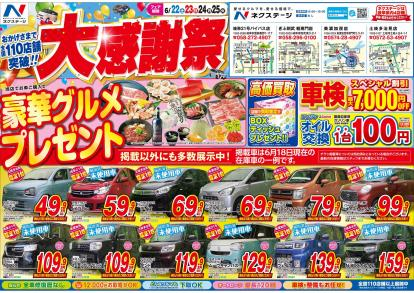 『おかげさまで全国110店舗突破!! 大感謝祭 第3弾開催中!』