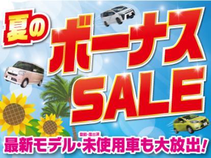夏のボーナスSALE開催!!最新モデル・未使用車も大放出!!