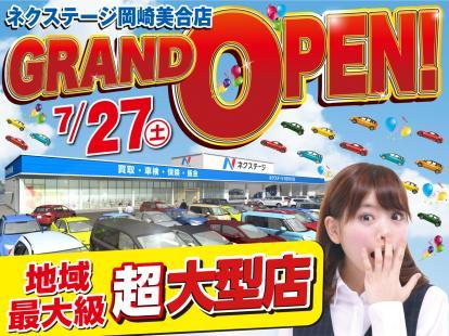 地域最大級!超大型店☆GRANDOPEN!!