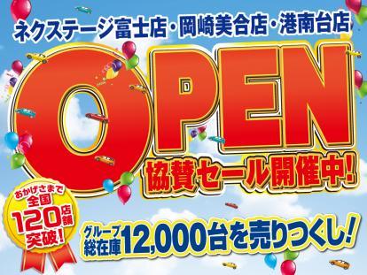 ★ネクステージ富士店・岡崎美合店・港南台店オープン協賛セール★
