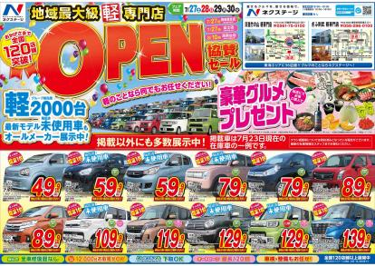 おかげさまで120店舗突破!!!!OPEN協賛SALE開催します(^^)/