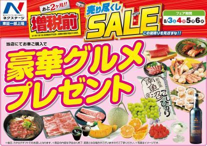 この夏限りの売り尽くしスーパーセール開催!!