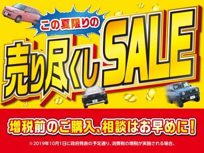夏の中古車売り尽くしSALE!!!!