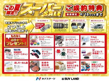 8/18まで!期間限定のお盆フェア開催☆