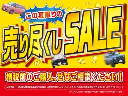 この夏限りの【売り尽くしSALE】開催!