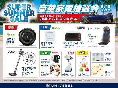 SUPER SUMMER SALE 開催中!!