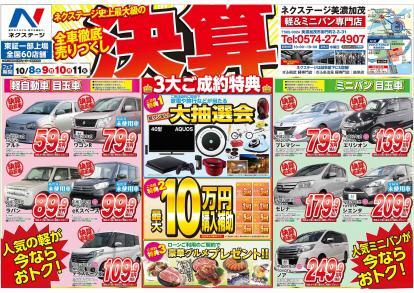 決算セール!豪華3大ご成約特典でお車ご購入の大チャンス!
