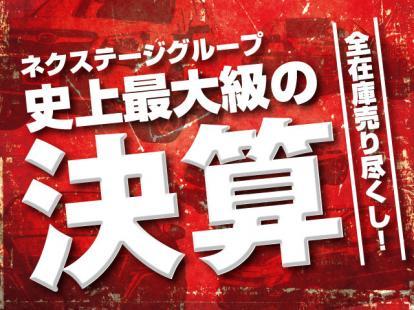 ネクステージグループ全店にて決算セール開催!