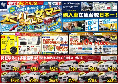 【お盆限定セール開催中!】8月10日折込チラシをご覧ください!