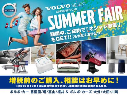 VOLVO SELEKT SUMMER FAIRのご案内